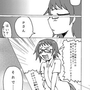 【電子版】女性Pが北川真尋のオデコにキスするだけの話し