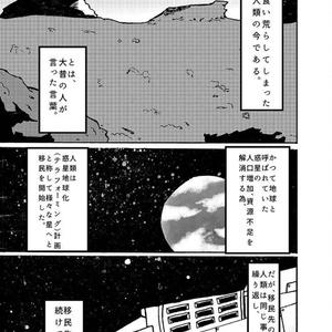 【COMITIA125新刊】ノイズリスナー