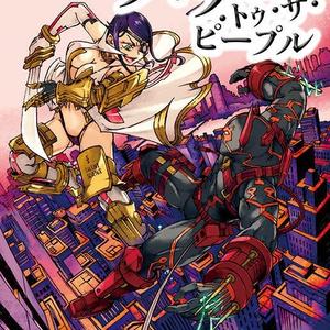 デッドラインヒーローズRPG パワー・トゥ・ザ・ピープル(電子書籍版)