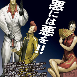 犯罪活劇RPG バッドライフ(電子書籍版)