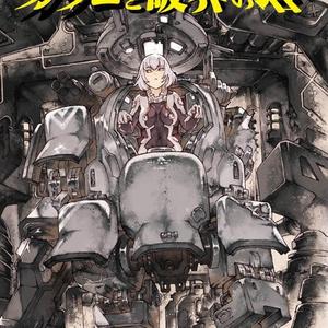 メカとダンジョンと惑星探索のRPG ガラコと破界の塔(電子書籍版)