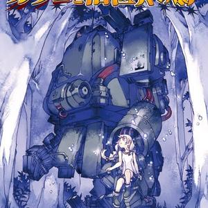 ガラコと破界の塔シナリオブック ガラコと旧世界の影(物理書籍版)