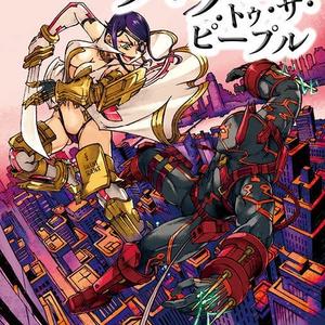 デッドラインヒーローズRPG パワー・トゥ・ザ・ピープル(物理書籍版)