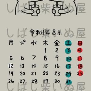 8月の柴いぬ カレンダー