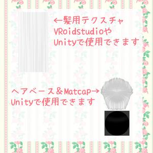 VRoid用髪テクスチャセット【無料】