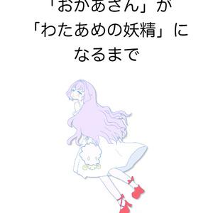 「おかあさん」が「わたあめの妖精」になるまで