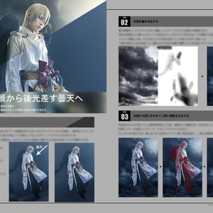 Cosplay × CG tutorial vol.1