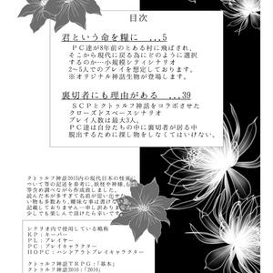 CoCシナリオ集「君という命を糧に」 DL版