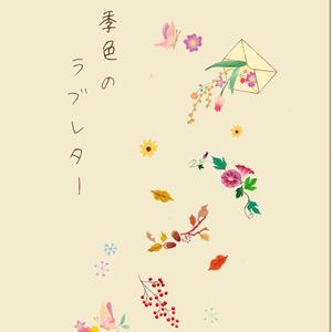 四季色のラブレター