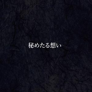 Love Again / 秘めたる想い ダウンロード版