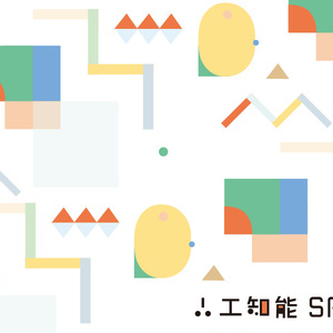 人工知能SF事典・サンプル