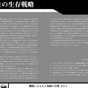人工知能SF事典・電子書籍版