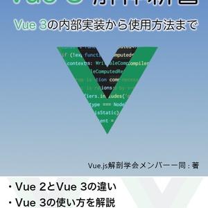 Vue 3 解体新書