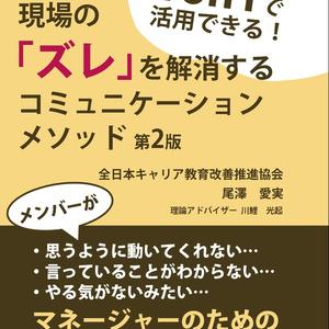 【ダウンロードカード】現場の「ズレ」を解消するコミュニケーションメソッド第2版