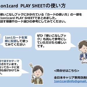 【期間限定無料】1on1カード プレイシート