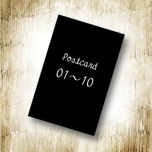 【k】ポストカード【1~10】