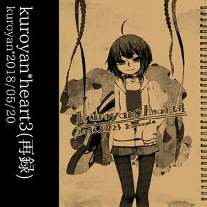 【k】kuroyan*heart3【再録】
