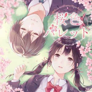 桜色パレット