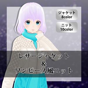 【#VRoid】レザージャケット&ワンピース風ニット