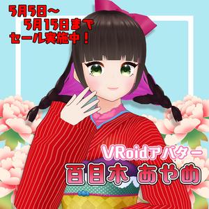 【#VRoid アバター】百目木あやめ