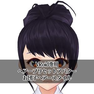 【#VRoid】お団子ヘアー【プリセット用アバター】