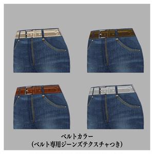 【#VRoid 】ジーンズ&ベルトセット2