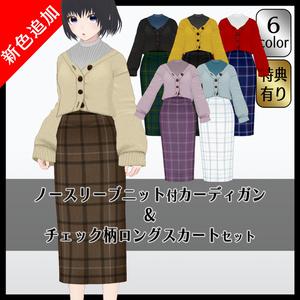 【#VRoid】カーディガン&ロングスカートセット