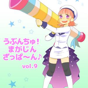 うぶんちゅ! まがじん ざっぱ〜ん♪ vol.9