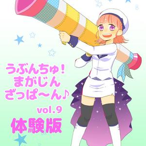 うぶんちゅ! まがじん ざっぱ〜ん♪ vol.9 体験版