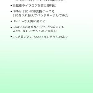 うぶんちゅ! まがじん ざっぱ〜ん♪ vol.9+ざっクリわかるUbuntu 18.04 LTS Server