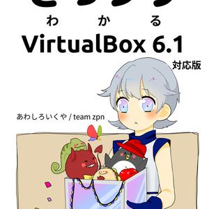 ざっクリわかるVirtualBox 6.1対応版