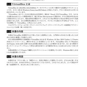 ざっクリわかるVirtualBox 6.0対応版
