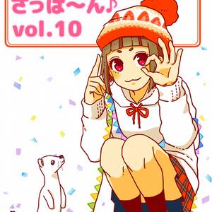 うぶんちゅ! まがじん ざっぱ〜ん♪ vol.10(無償ダウンロード用)