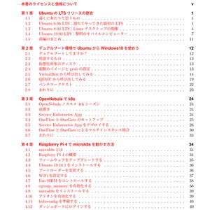 うぶんちゅ! まがじん ざっぱ〜ん♪ vol.10