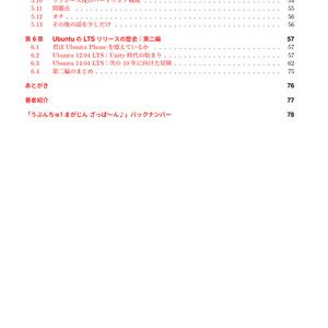 うぶんちゅ! まがじん ざっぱ〜ん♪ vol.11