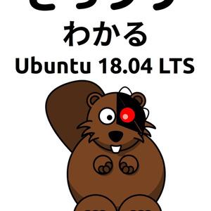 ざっクリわかるUbuntu 18.04 LTS