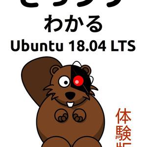 ざっクリわかるUbuntu 18.04 LTS 体験版