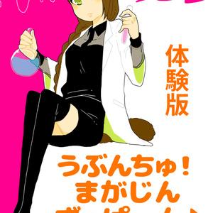 うぶんちゅ! まがじん ざっぱ〜ん♪ vol.8 体験版