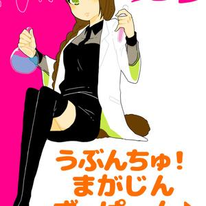 うぶんちゅ! まがじん ざっぱ〜ん♪ vol.8