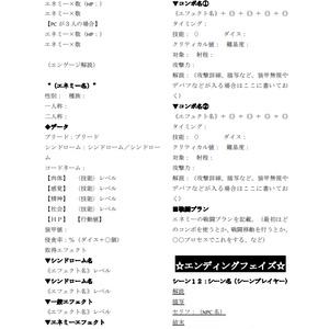 DX3シナリオ作者向け 非公式テンプレート