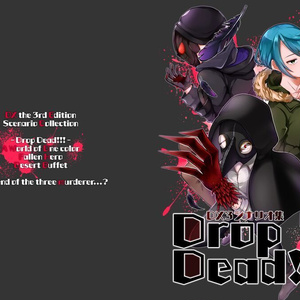【書籍版】DX3シナリオ集「Drop Dead!!!」