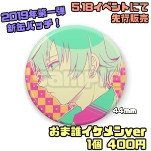 2019年版電池切れソロ缶バッチ001