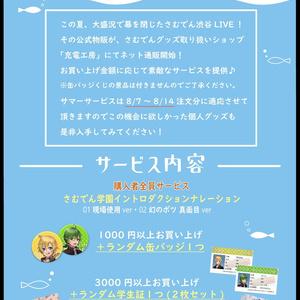 8月4日公式物販~学生証風ICステッカー2枚入り~