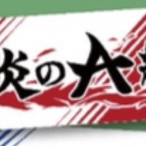 8月4日公式物販~爆炎のA組マフラータオル ~