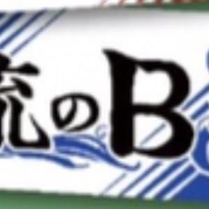 8月4日公式物販~激流のB組マフラータオル~
