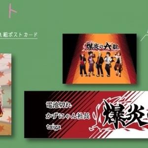 8月4日公式物販~爆炎のA組セット~
