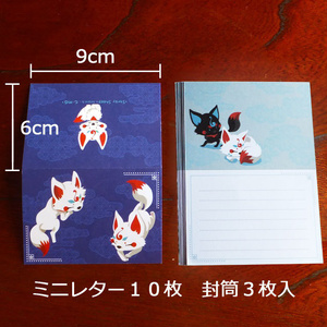 振り向き狐のミニレターセット(残少)