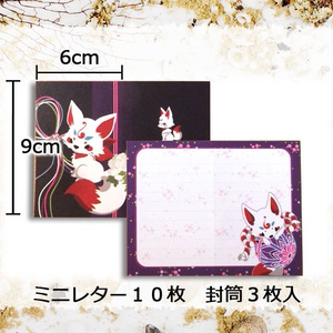 狐と花と花結びのミニレターセット