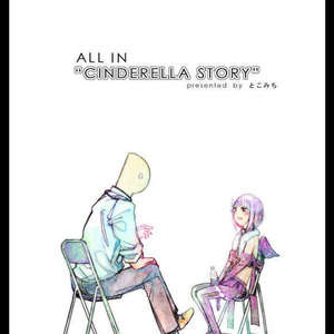 """ALL IN """"CINDERELLA STORY"""""""
