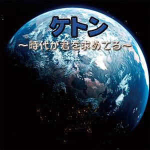 架空のアニソン「ケトン〜時代が君を求めてる〜」シングル音源